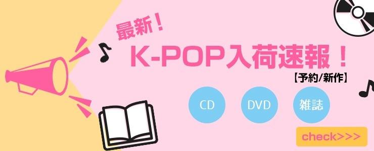 最新K-POP入荷速報