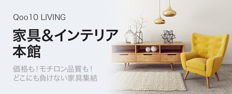 家具特価館