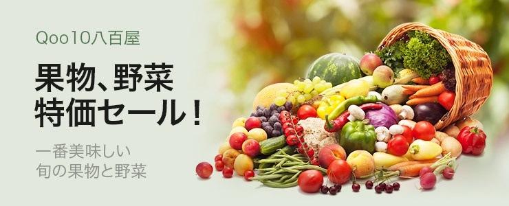 いらっしゃいませ!新鮮な果物・野菜は全部ここに!