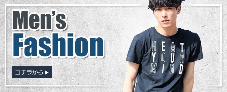 Men'sファッションコレクション