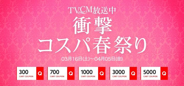 TVCM放送中衝撃コスパ春祭り