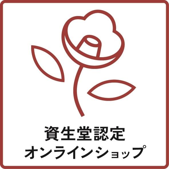 当店は資生堂認定オンラインショップです。