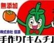 手作り【キムチ】専門店