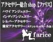 アクセサリーショップfarice【ファリス】
