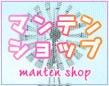 mantenshop