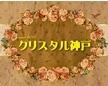 クリスタル神戸