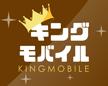 キングモバイル(年末年始休業は12月28日から1月5まで)