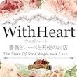 WithHeart薔薇とレースと天使のお店