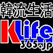 韓流生活(K-life365)