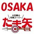 大阪 たま矢