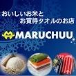 おいしいお米とお買得タオルのお店 MARUCHUU