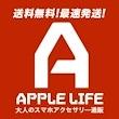 iphoneケース アップルライフQoo10店
