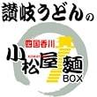 讃岐うどんの小松屋麺BOX