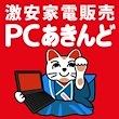 PCあきんど Qoo10店