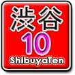 渋谷10:ShibuyaTen