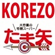 KOREZOたま矢