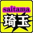 琦玉-saitama