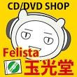 Felista玉光堂