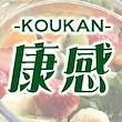 KOUKAN