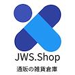JWS 通販の雑貨倉庫