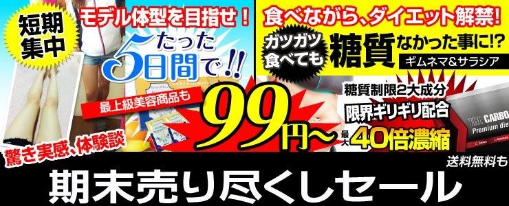 ☆999円~糖質制限を最大限サポート!40倍濃縮!