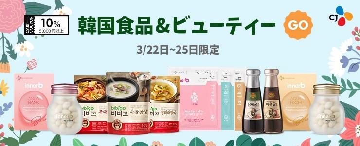CJ韓国食品の日
