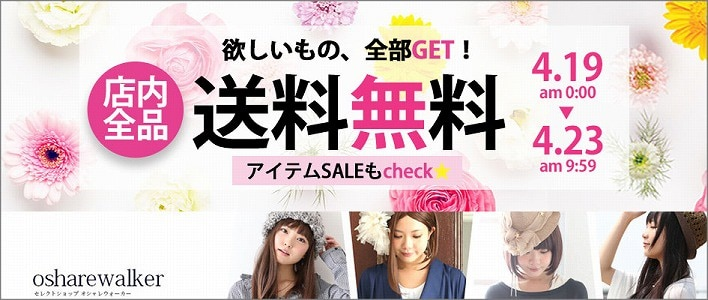 『osharewalker』4/19 0:00~4/23 9:59まで☆全品送料無料☆