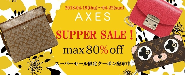 【MAX80%OFF!】AXES SUPPER SALE!