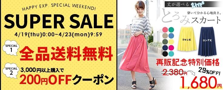 【Happy急便】SUPER SALE★全品送料無料!!