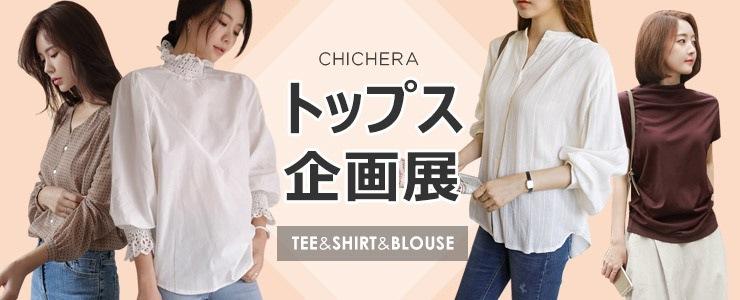 [CHICHERA] トップス企画展 ★ 送料無料 / 特価セール