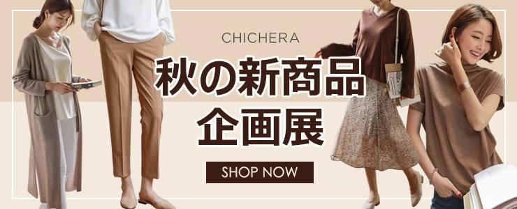 [CHICHERA] 秋新商品 ★ 送料無料 / 特価セール