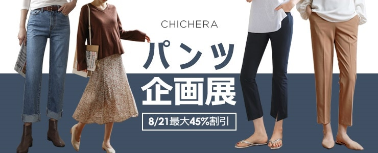 [CHICHERA] パンツ ★ 秋の新商品 (送料無料 / 特価セール)