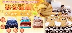 【秋冬寝具】新品大集合