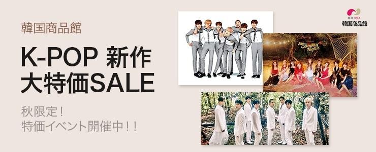 韓国商品館★K-POP新作大特価SALE