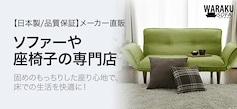 ソファー 座椅子 SUPERSALE