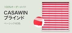 ★999円BEST.no1 カーテンブラインド★