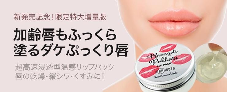 【¥4320→¥1499!】【新発売記念!限定特大増量版】塗るダケでぷっくり柔らかリップへ!くすみ・乾燥・縦シワ・ボリュームダウンの加齢唇のケアに超浸透型温感リップパック