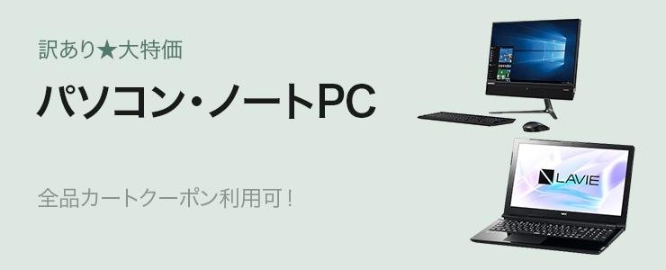 クーポンでお得に!訳アリ特価PC・タブレット特集