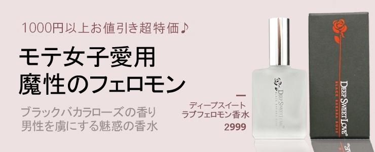 楽天ランキング第一位!!堂々13冠達成!!ディープスィートラブフェロモン香水