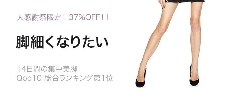 【Qoo10総合1位】最も脚を細くする商品として話題の美脚スパッツ★