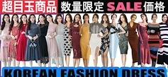 2018NEW韓国ドレス集合