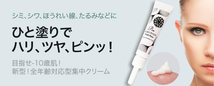 ¥5400→ゲリラSALE¥1199!夜つけて翌朝ピンッ!