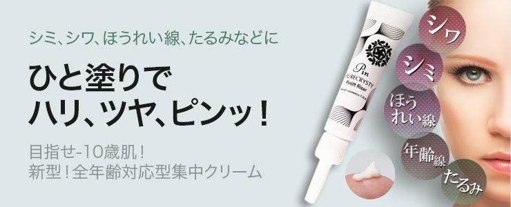 ¥5400→超ゲリラSALE¥1199!夜つけて翌朝ピンッ!
