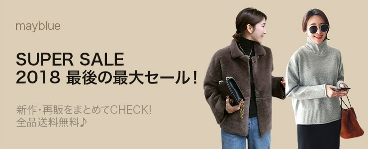 【MAYBLUE】 2018 AW BIG SALE!
