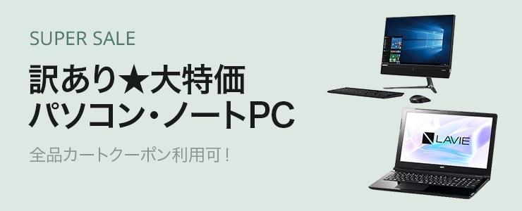 SUPER SALE 限定★訳あり★特価PC・タブレット特集
