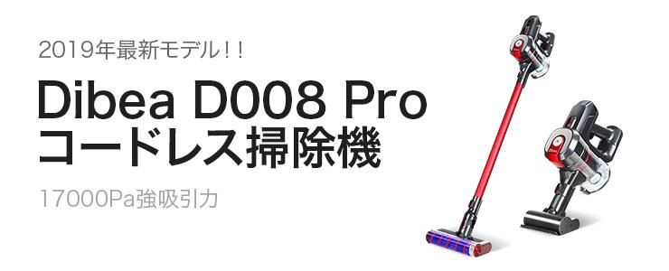 2019年最新モデル!Dibea コードレス掃除機