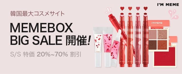 3月 MEMEBOX    BIG SALE 開催!!