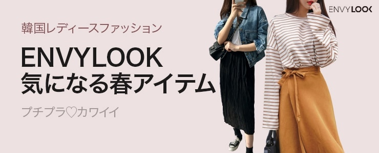 ♥ENVYLOOK 春新作 BIG SALE♥