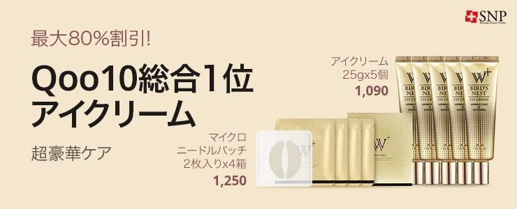 ★超豪華ケアwith SNP★