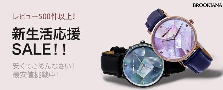 ブルッキアーナ大特価!